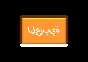 Arabic Language Button